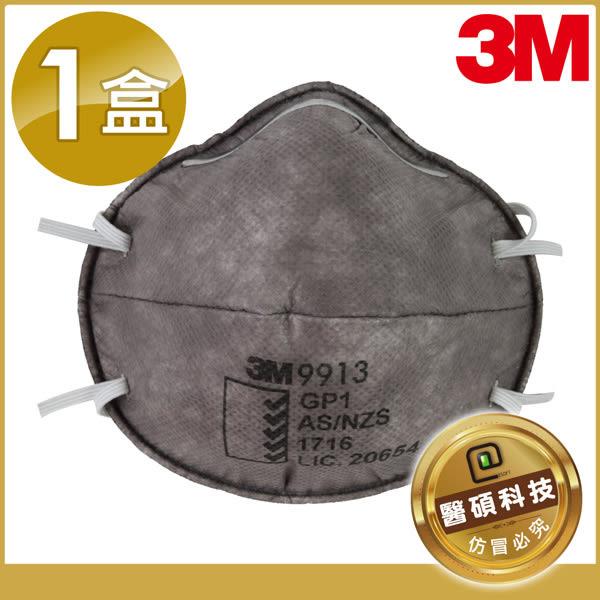 【醫碩科技】P1等級 3M-9913  工業 成人 防塵口罩  活性碳口罩 除臭除異味 微細粉塵 15個/盒