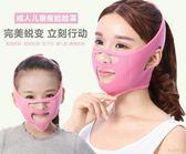 【免運費】兒童成人提升臉部 日本v型瘦臉帶   臉型矯正帶 神器低反彈素材精致提拉型緊繃帶