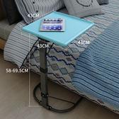 筆記本電腦桌床上用懶人桌折疊升降可移動書桌簡易沙發桌床邊桌子