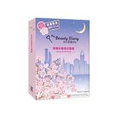 我的美麗日記 夜櫻水嫩透白面膜 4片一盒 效期2024.01【淨妍美肌】