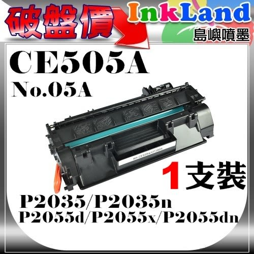 HP CE505A(N0.05A) 相容碳粉匣一支【適用】P2035/P2035n/P2055dn/P2055x