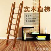 家用室內閣樓樓梯扶梯簡易實木爬梯踏步梯YYP   伊鞋本鋪
