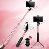 自拍桿自拍桿通用型迷你無線三腳架適用華為蘋果x小米手機8拍照神器 雲朵