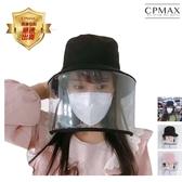CPMAX 韓版防飛沫帥氣漁夫帽 預防口水飛沫病毒 防疫 防風沙 有效隔離 防塵帽 防口水 H121(兒童款)