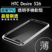 【00400】 [HTC Desire 526] 超薄防刮透明 手機殼 TPU軟殼 矽膠材質