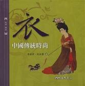 (二手書)衣:中國傳統時尚
