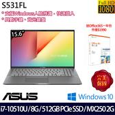 【ASUS】VivoBook S531FL-0272G10510U 15.6吋i7-10510U四核SSD效能獨顯輕薄筆電