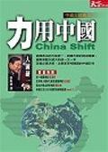 (二手書)力用中國