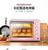 烤箱家用烘焙多功能全自動蛋糕迷你電烤箱30220VLX 伊蒂斯女裝