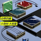 【Love Shop】送16好禮+自動四線 20000毫安行動電源 雙向快充 自帶線 通用 聚合物電芯