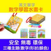 兒童早教學習數字水畫卡 早教學習玩具 水畫卡 數字練習 圖形顏色認識 英文單字學習