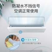 冷氣擋風板 壁掛式空調擋風板防直吹擋風罩嬰幼兒遮風板冷氣導風板出風口擋板