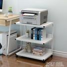 辦公室放打印機的架子書桌置物架收納文件桌子落地上行動家用多層 ATF 夏季狂歡