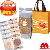 |限時優惠|MOS摩斯漢堡_可可亞補充包_1包入+黑白米酥各5 共10入(贈提袋)
