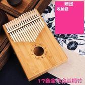 拇指琴 卡林巴琴 17音樂器kalimba琴初學者便攜式入門手指琴 晴天時尚館