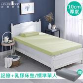 House Door 防蚊防螨表布雙膠床墊10cm超值組-單人3尺亮檸黃