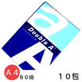 Double A A4影印紙 80磅(白色) 【2箱10包入】(每包500張) 免運費 A&a
