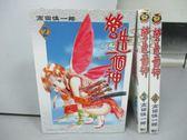 【書寶二手書T7/漫畫書_LMX】營造一個神_2~4集間_共3本合售_高田慎一郎
