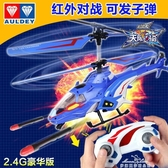 奧迪雙鑽天際戰騎遙控飛機豪華版青龍白虎神龜戰騎直升機 新年禮物YXS