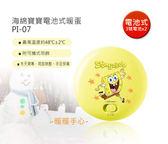 【福利品】海綿寶寶電池式暖蛋(PI-07)外盒、暖蛋有汙損