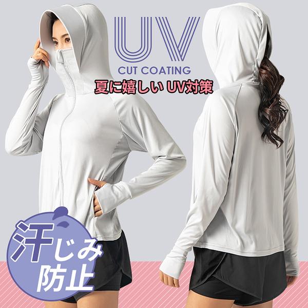 防曬外套 透氣防曬隔熱外套 騎行外套 防曬隔熱 UW501 涼感防曬外套 運動外套