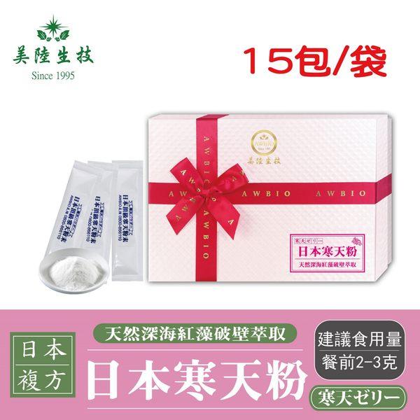 【美陸生技】日本紅藻破壁萃取寒天粉(呈現膏狀)【隨身包15包/袋】AWBIO