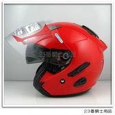 【KYT DJ 素色 紅 雙層鏡片 3/4半罩安全帽 】免運費、送鏡片