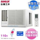 (含基本安裝)台灣三洋4-6坪定頻窗型冷氣SA-L281FEA/SA-R281FEA(電壓110V)(預購)