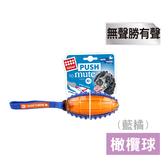 【SofyDOG】GiGwi無聲勝有聲-橄欖球玩具(藍橘)