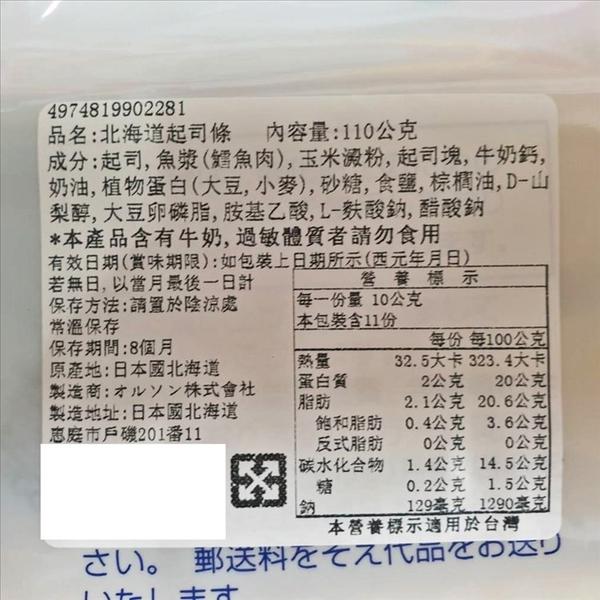 北海道十勝產鱈魚起司條 110g【4974819902281】(日本零食)