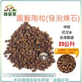 【綠藝家】園藝陶粒(發泡煉石)25公升裝-中粒 (約5~10mm .可沉水.台灣製造)