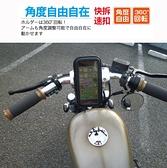 gogoro x-city x-sense cue axIs z勁豪手機座手機架摩托車改裝導航座機車導航架手機支架