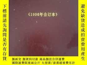 二手書博民逛書店罕見做人與處世(1996年合訂本)Y34639