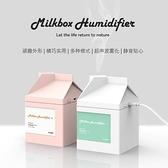 加濕器 牛奶盒usb加濕器迷你車載家用靜音辦公臥室可愛網紅補水儀小型空氣噴霧 交換禮物 曼慕