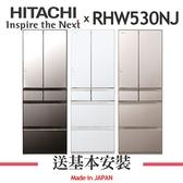 【HITACHI 日立】527L日製六門琉璃變頻冰箱 RHW530NJ 買就送紫外線殺菌機