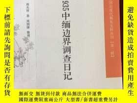 二手書博民逛書店罕見1934-1935中緬邊界調查日記Y27895 周光倬 著;