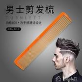 美髮梳向佐發型師專用男士剪發梳子雙頭寬密齒裁發梳理發美發梳子平 多色小屋