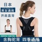 矯正帶 日本駝背矯正器背帶男女成年專用隱形防駝背糾正背部開肩矯姿神器 生活主義