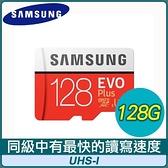 【南紡購物中心】Samsung 三星 EVO Plus 128GB MicroSDXC CL10/UHS-I 記憶卡(100MB/s)