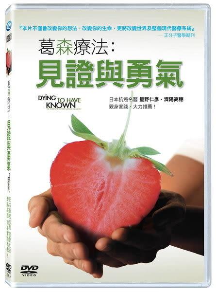 葛森奇蹟 見證與勇氣 DVD(購潮8)