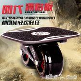 漂移板成人兒童 四代小板 四輪分體滑板 代步滑板公路板  IGO   潔思米