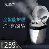 蒸臉機 露華濃蒸臉器納米噴霧補水儀冷熱噴霧機美容儀器智慧家用嫩膚  酷動3Cigo