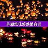 河燈 祈福燈蓮花燈荷花燈河燈水燈天燈孔明燈許愿燈創意浪漫安全型