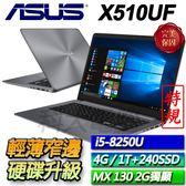 【ASUS華碩】【240G SSD+1TB雙碟改裝版】X510UF-0063B8250U 冰河灰◢ 15.6吋窄邊框輕薄筆電 ◣