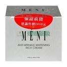 得麗 慈音梅妮(梅尼)六合一活力霜 50ml【媽媽藥妝】微微笑廣播網
