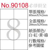 彩色電腦標籤紙 No 90108 (100張/盒)