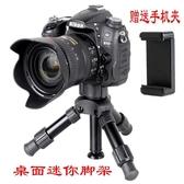 相機三腳架 迷你便攜三腳架單眼相機微距攝影桌面手機直播支架旅行輕便三角架 1色