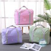 旅行包 旅行袋手提女便攜折疊收納包男大容量行李袋孕婦待產包可套拉桿箱 5色