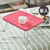 小桌子 茶几 和室桌 折疊桌【R0136】玩趣配色折疊床上桌(桃色) MIT台灣製 完美主義