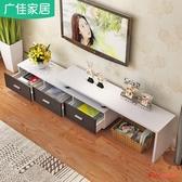伸縮電視櫃 電視櫃伸縮現代簡約客廳電視機櫃家用臥室簡易小戶型T 4色 快速出貨